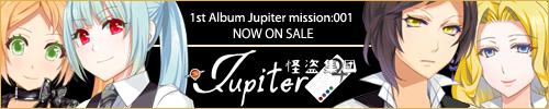 怪盗集団Jupiter