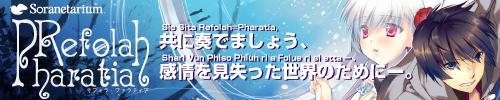 結月そら「Refolah Pharatia」公式サイト