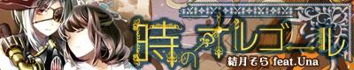M3-35 【結月そら】時のオルゴール